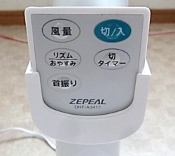 ZEPEAL(ゼピール)扇風機 DHF-A3417