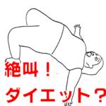 その他の人に会ってみた【全力ブレスダイエットに大納言光子さんが成功!】