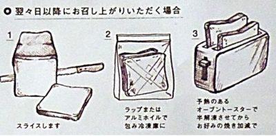 銀座の食パン 香 保存仕方