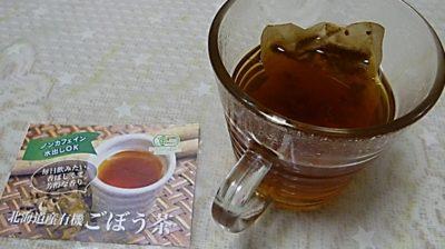 ごぼう茶の味
