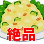 ハナタカ【ポテトサラダ専門店が隠し味を足すだけで簡単に絶品の味に】