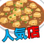 ハナタカ【麻婆豆腐専門店「眞実一路」が家庭で美味しく食べる麻婆豆腐レシピを紹介】