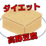 ヒルナンデス「1日3杯高野豆腐パウダーダイエット」に藤本友美さんが挑戦