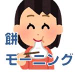 あさイチ【餅モーニングで増田明美さんパワー全開!レシピを、こばたてるみ さんが紹介】