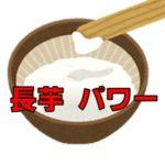 ガッテン【レジスタントスターチが多いナガイモを食べて便秘改善!亀井文教授が紹介】