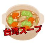 ノンストップ2020年に流行るグルメ第1位に台湾風スープ「シェントウジャン」のレシピを植木優帆さんが紹介