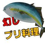 所Japan【幻の熟成塩ブリ料理を発見!松本市の汲田商店に今も手作りで残る】