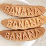 あわしま堂バナナカステラを食べた味の感想です。白あんが想像以上に多く