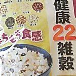 おいしい健康22雑穀はまずいか?気になる味を食べている感想です