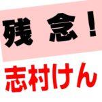 中居正広のキンスマ【志村けんの小学校の頃からドリフターズデビューまで】