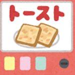 ヒルナンデス【プロの絶品トースト!ひじき煮トーストレシピ&豆腐とごま昆布トーストレシピを紹介】