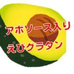 あさイチ【アボソースで作るエビグラタンは美容的!レシピを緑川鮎香さんが紹介】