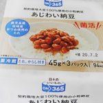 実際どうなの課【納豆を4時間かき混ぜた結果は美味しいか?梶原凪が挑戦】