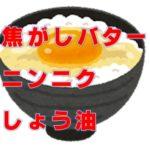 教えてもらう前と後【焦がしバターしょう油 卵かけご飯レシピを太田高広が紹介】