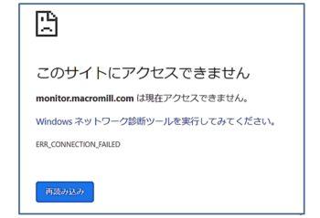 このサイトにアクセスできません 原因と私の対処法はコレ