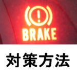 ブレーキランプ 警告灯が点灯!修理でわかった原因と対策の体験談です