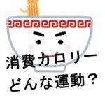 初耳学【冨永愛が質問 ラーメン1杯のカロリーを消費するには、どんな運動するの】