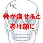 ゲンキの時間【驚異!頭蓋骨が痩せて老け顔】原因と予防と対策法