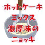 【新食感】ホットケーキMIXで濃厚なジャガ芋ニョッキレシピをMizukiさんが紹介