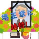 【絶賛】内田裕也葬儀に堺正章の弔辞がユーモアがあって素晴らしいと話題に