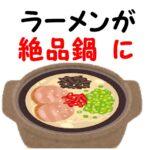 【驚嘆】サッポロ塩とんこつラーメンを絶品鍋に変身!レシピをリュウジが紹介