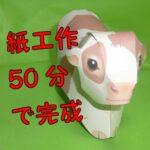 【無料ダウンロード】干支の丑(うし)を ペーパークラフトで作ってみた体験談