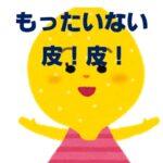 【知らない】レモン健康パワー効果の秘密は皮も食べる!飯田忠行医学博士が紹介