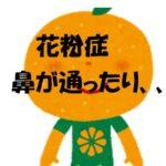 じゃばらミカン花粉症効果は?和歌山県北山村栽培農家の男性が鼻の通りが改善!