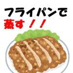 【タレ付き】フライパン蒸し鶏もも肉レシピ 蒸し器不要でもジューシーで柔らかい