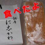 銀座に志かわ高級食パンはまずい?耳も中もソフトで緻密で食べたレビュー