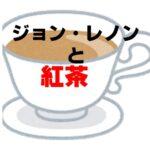 【愛飲】ジョン・レノンのロイヤルミルクティーレシピ あなたも再現できる