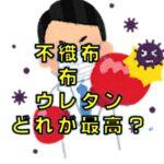 【徹底検証】エアロゾル感染対策方法 素材別1重マスク2重マスク効果