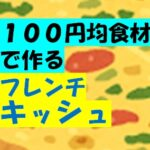 【100均食材】フレンチ「焼き鳥&きのこキッシュ」レシピ AMOURの後藤祐輔シェフが紹介