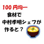 【100均食材】「オニオンスープ親子丼」レシピ 和食界の鉄人 中村孝明シェフが紹介
