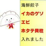 【タレ不要】海鮮青じそギョーザのレシピを、日本料理の中嶋貞治シェフが紹介
