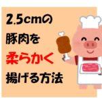 2cm以上の分厚い豚ロースを柔らかく揚げるレシピを、とん八亭の細川和美さんが紹介