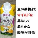 【果物より美味しい】join ジュース 結朔(けっさく)を飲んだ私の口コミです