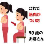 【ガッテン】逆トレ(エキセントリックトレーニング)で驚異の筋肉アップ方法