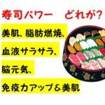 食べて健康 最強の寿司ネタ6皿を雛形夫婦が実食 伊達友美栄養士が伝授