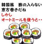 【韓国風海苔巻き】オートミールチーズキンパ   レシピ  これぞう先生が低カロリーと紹介