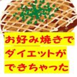 【超ヘルシー】これぞう先生のオートミールお好み焼きレシピ 油も小麦粉も不使用
